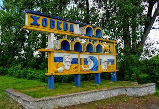Жолква. Львовская область. Въездной знак