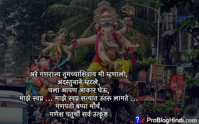 happy ganesh chaturthi sms