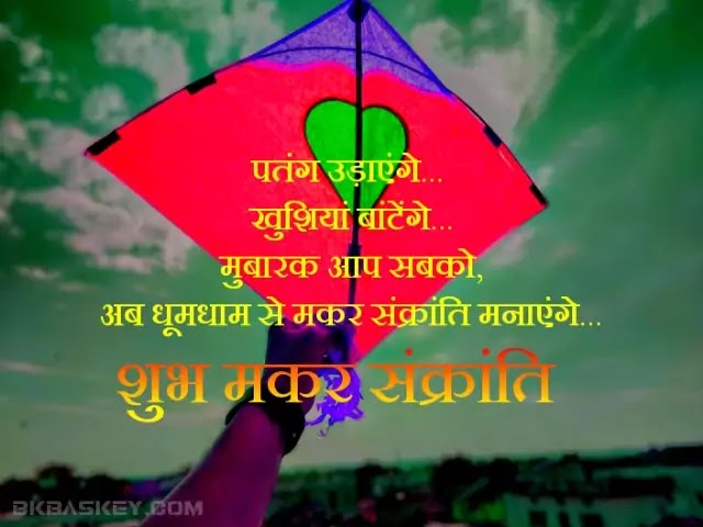 Happy Makar Sankranti Quotes
