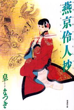 Peking Reijinshou Manga