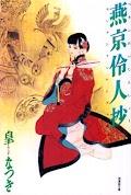 Peking Reijinshou