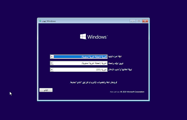 Windows 10 with Office 2019 (x32-x64) languages Arabic-English,19041.450