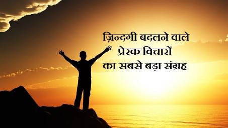 Good Thoughts In Hindi | Best Thoughts In Hindi