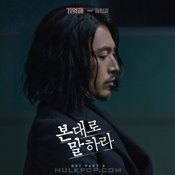 Kim Han Kyul – Tell Me What You Saw OST Part.3