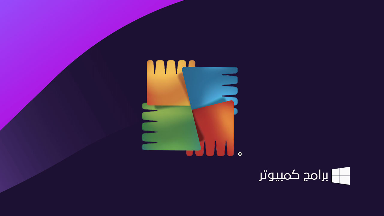 تنزيل AVG Internet Security 2020 كامل مجانًا