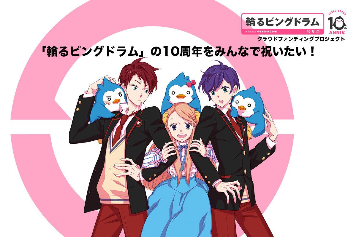 Mawaru Penguindrum - bohaterowie anime