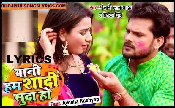 Bani Hum Shaadi Suda Ho Lyrics in Hindi – Khesari Lal Yadav