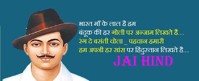 desh bhakti shayari in hindi , desh bhakti shayari hindi , desh bhakti shayari image, desh bhakti shayari download, desh bhakti shayari, desh bhakti status, desh bhakti status video, desh bhakti status hindi, shayari desh bhakti, भारत माँ के लाल है हम बंदूक की हर गोली पर अन्जाम लिखते है-रंग दे बसंती चोला_पहचान हमारी हम अपनी हर सांस पर हिंदुस्तान लिखते है