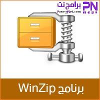 تحميل برنامج زيب لضغط الملفات