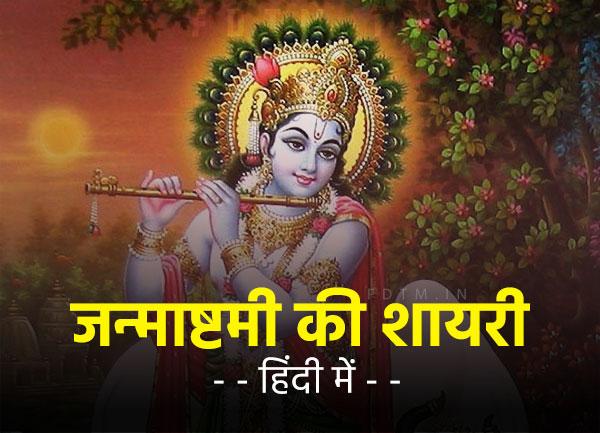Janmashtami Shayari & Status in Hindi