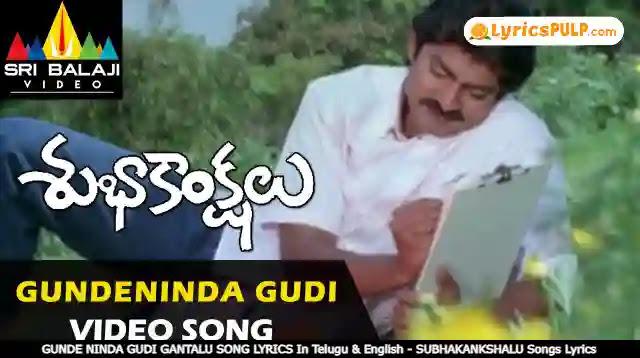 GUNDE NINDA GUDI GANTALU SONG LYRICS In Telugu & English - SUBHAKANKSHALU Songs Lyrics