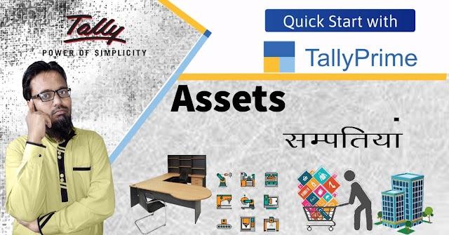 Assets Meaning in Accounting   संपति का क्या मतलब है