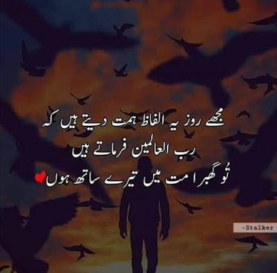 35+ Top Best Girls Dp Attitude Emotional Urdu Quotes status for Whatsapp