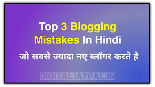 Blogging Mistakes In Hindi