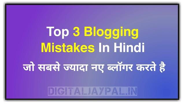 Top 3 Blogging Mistakes In Hindi: जो सबसे ज्यादा नए ब्लॉगर करते है