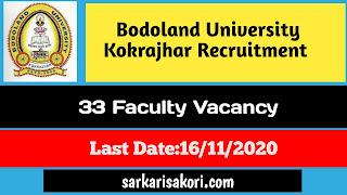 Bodoland University Kokrajhar recruitment 2020