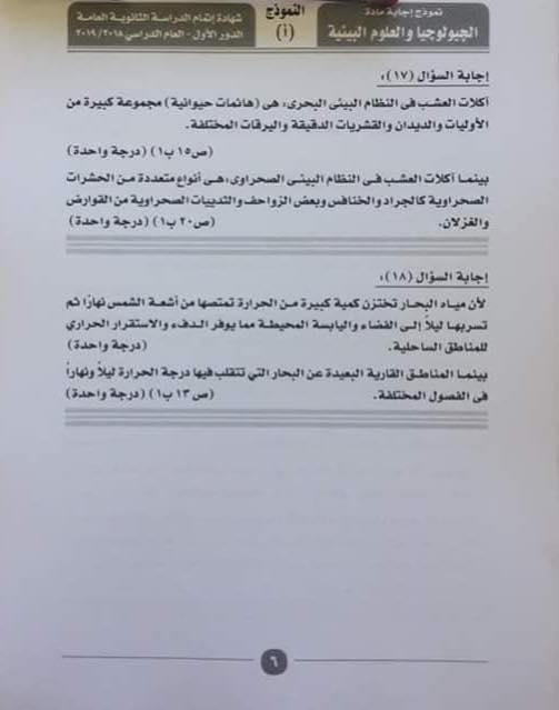 نموذج الإجابة الرسمى لإمتحان الجيولوجيا والعلوم البيئية للثانوية العامة ٢٠١٩ بتوزيع الدرجات 6