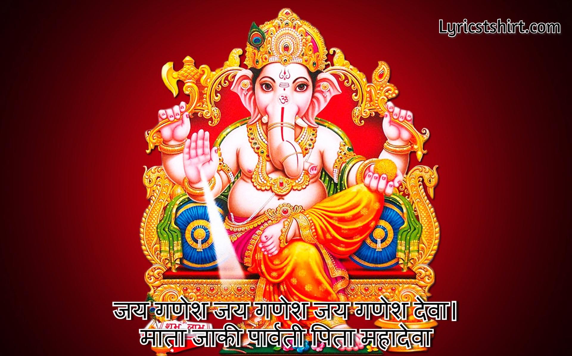 Shree Ganesh Aarti Lyrics in Hindi