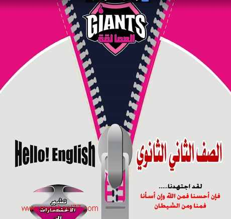كتاب العمالقة Giants فى اللغة الانجليزية للصف الثانى الثانوى المنهج الجديد ترم أول 2020