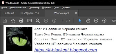 PDF файл созданный FastReport под Windows