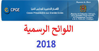 نتائج الانتقاء:اللوائح الرسمية للاقسام التحضيرية لولوج المدارس والمعاهد العليا CPGE 2018-2019