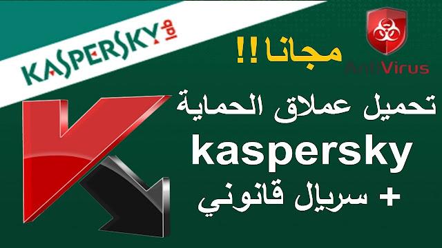 تحميل و تفعيل عملاق الحماية kaspersky internet security بسريالات قانونية | 2016
