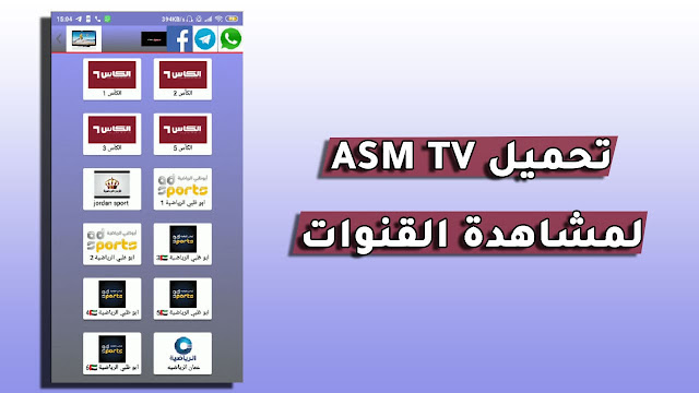 تحميل تطبيق asm tv apk لمشاهدة القنوات المشفرة مجانا على جهازك الأندرويد