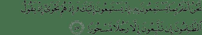 Surat Al Isra' Ayat 47