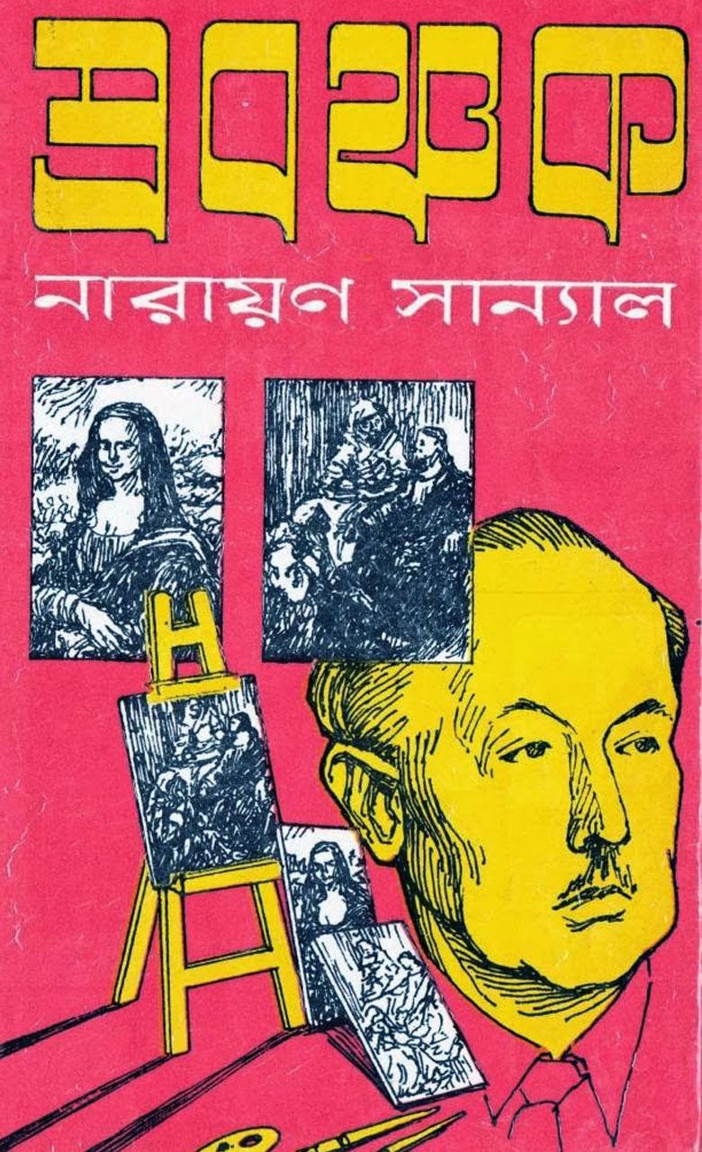 Book Cover Design Bengali : Prabanchak by narayan sanyal bangla novel pdf download