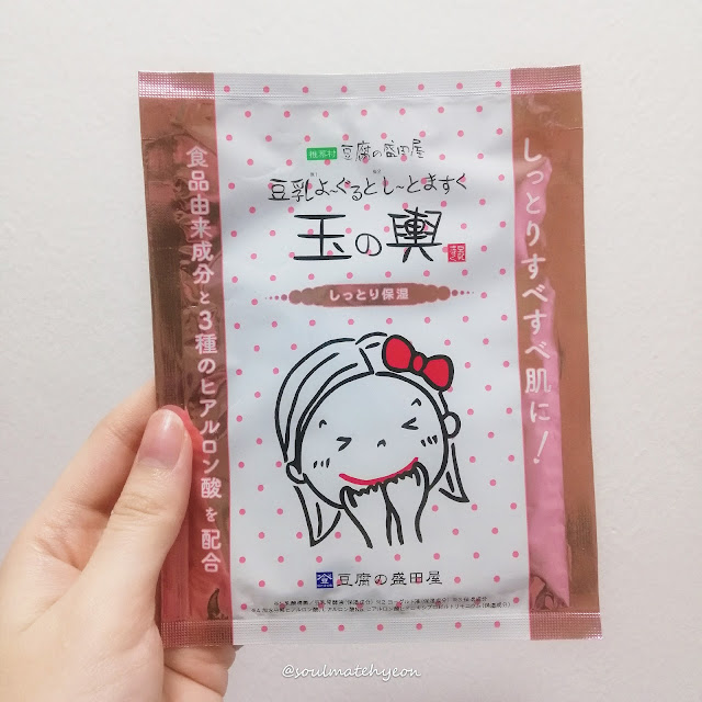 豆腐的盛田屋 Tofu No Moritaya Pink Moisturizing Sheet Mask + First Impression