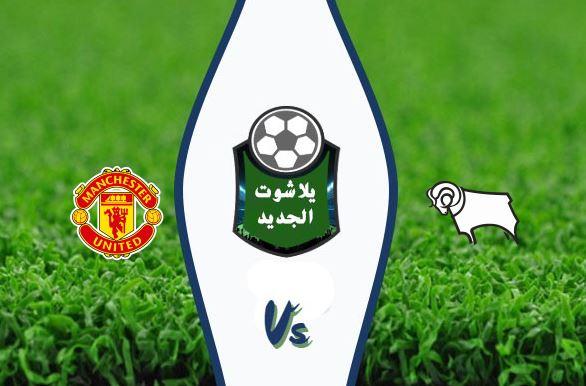 نتيجة مباراة مانشستر يونايتد وديربي كاونتي اليوم الخميس 5-03-2020 في كأس الاتحاد الإنجليزي