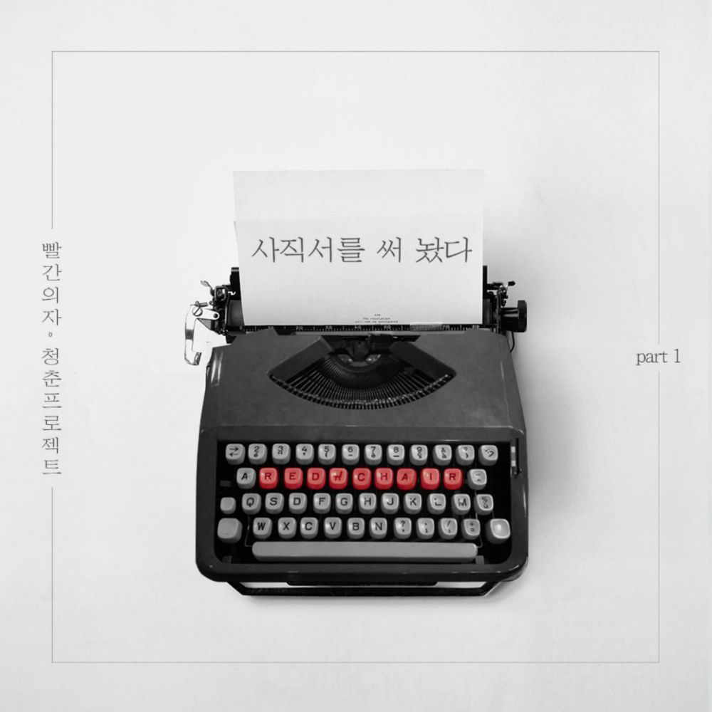 RED CHAIR – 청춘 프로젝트 Part.1 – Single