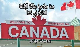 تجديد بطاقة الإقامة الدائمة في كندا