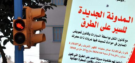 قانون السير الجديد بالمغرب