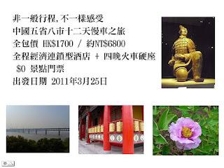 HKD$1700中國十二天五省自由遊