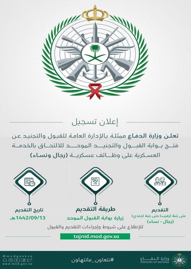 أعلان وزارة ألدفاع السعودية