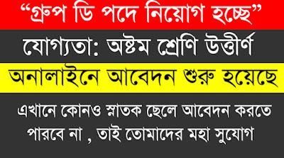 Calcutta High Court Group D Online Apply 2018