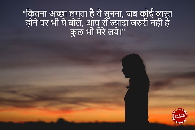 Motivational_Quotes_in_Hindi_on_Love