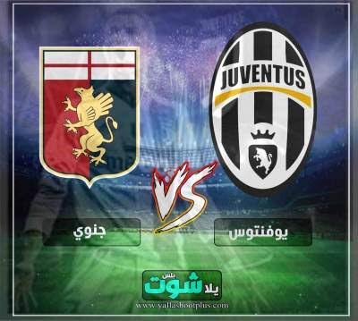مشاهدة مباراة يوفنتوس وجنوي بث مباشر اليوم 17-3-2019 في الدوري الايطالي