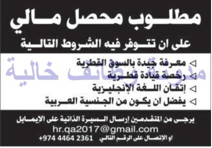 وظائف شاغرة فى الصحف القطرية الاحد 17-09-2017 %25D8%25A7%25D9%2584%25D8%25B1%25D8%25A7%25D9%258A%25D8%25A9%2B2