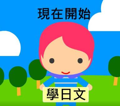 今天開始學日文!馬上開始學日語!今日就開始學日語!
