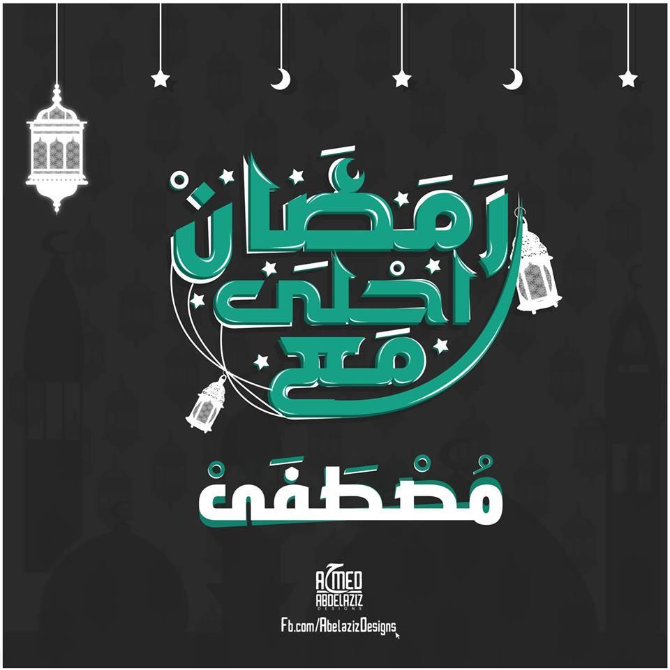 رمضان احلي مع مصطفي