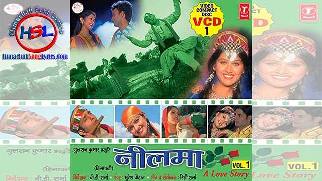 Neelma Song Lyrics - Suresh Chauhan : भेडा तेरियाँ हो