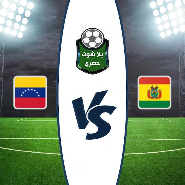مشاهدة مباراة بوليفيا وفنزويلا بث مباشر
