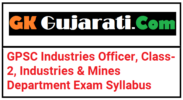 GPSC Industries Officer, Class-2, Industries & Mines Department Exam Syllabus