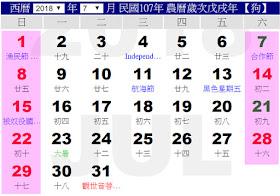 分享星 : 【鄭偉建】7月吉兇提前報!