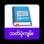 Myanmar Words 1.0.2 APK