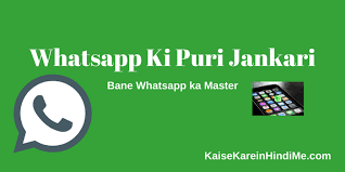 WhatsApp Ki Puri Jankari english Me [ Problem And Solution ] Kaise Use Kare