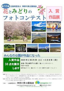 花とみどりのフォトコンテスト入賞作品展開催<2.29-3.8>終了