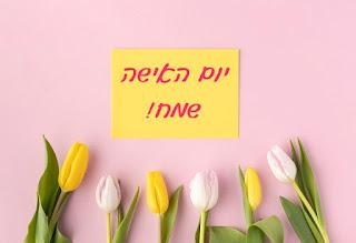 כרטיסי ברכה פרחים ליום האישה שמח